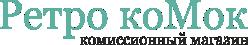 Комиссионный магазин Киев | RETRO-COMOK